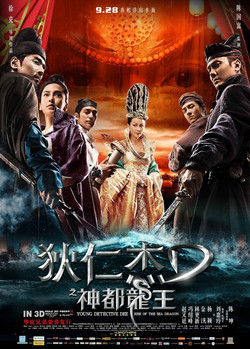 Young-Detective-Dee-Rise-of-the-Sea-Dragon-movie-poster.jpg