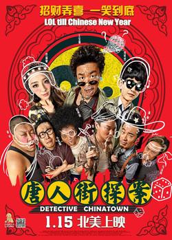 Detective Chinatown (2016)