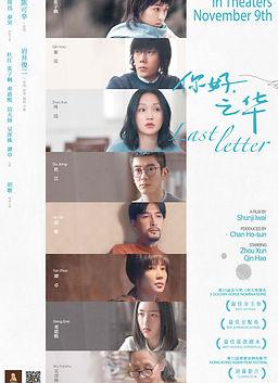 LastLetter_Poster_WebFriendly.jpg