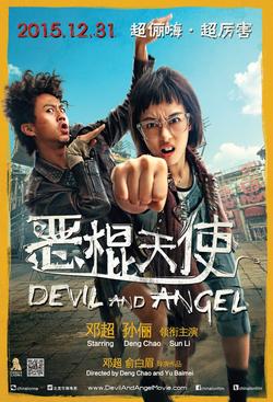 Devil & Angel (2015)