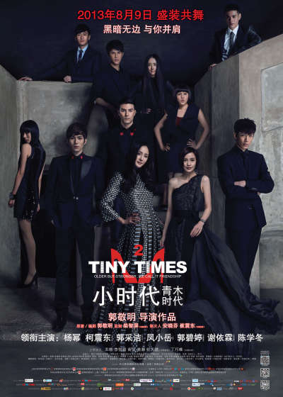 Tiny Times 2.0 (2013)