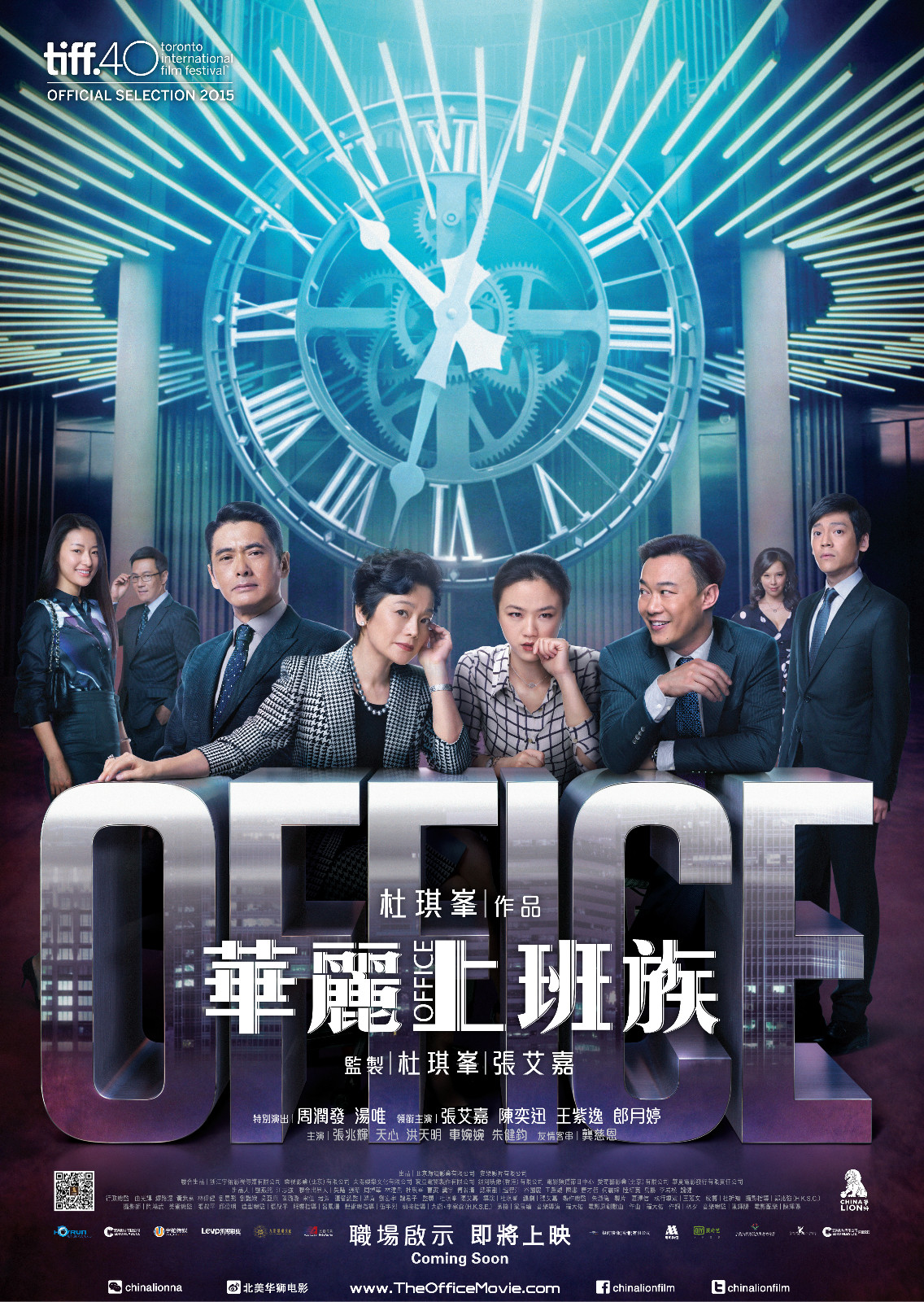 Johnnie To's Office (2015) 2D & 3D