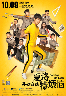 Goodbye Mr Loser (2015)
