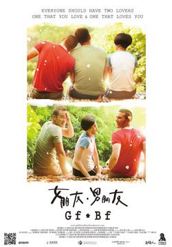 GF*BF (Girlfriend Boyfriend) (2012)