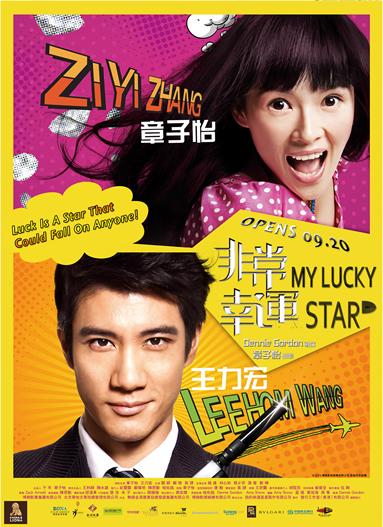 My Lucky Star (2013)
