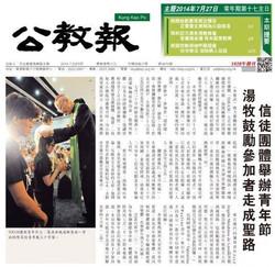 Kung Kau Pao (Hong Kong): Front Page