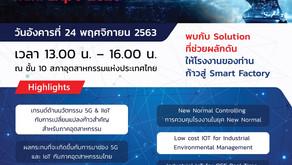 Industrial IoT Solution Mini Expo 2020
