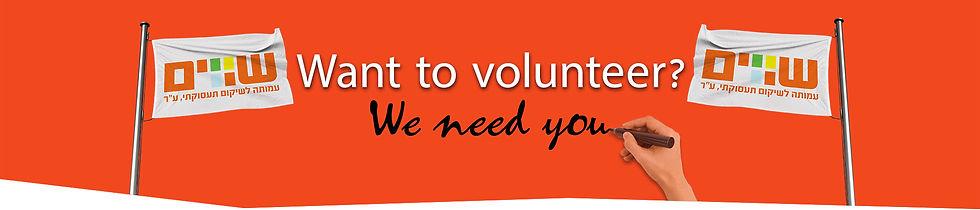 התנדבות-2--ENG-.jpg