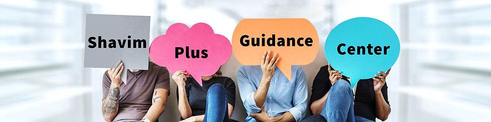 Shavim Plus Guidance Center banner