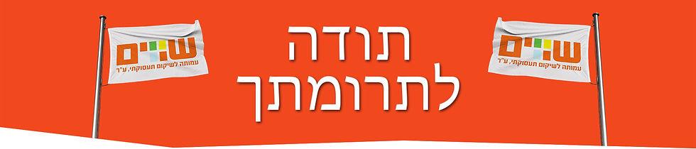 דף-תודה-עברית.jpg