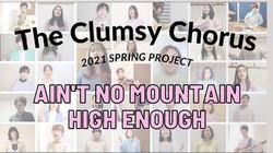 23春公 Ain't No Mountain High Enough