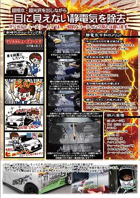 マジカルヒューズコートR-A4裏-a.jpg