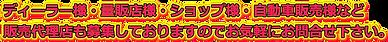 1_ディーラー様・量販店様・ショップ様・自動車販売様など.png