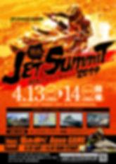 2019砂盃jetsummit.jpg