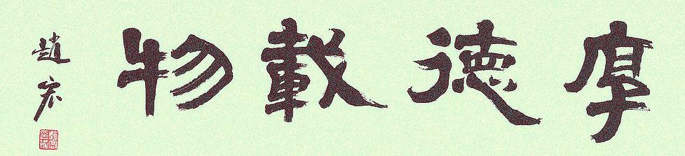 1隶书-厚德载物(横幅)_副本,,,_edited.jpg