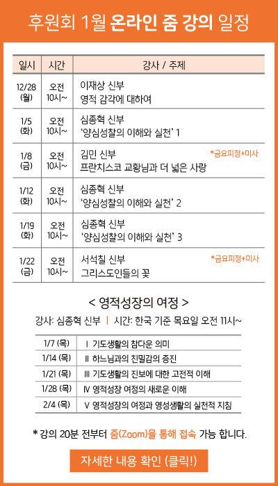 1월강의일정팝업.jpg