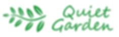 quiet-garden-logo-portrait-01.png