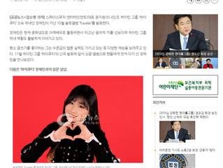 [공공-인터뷰]솔로앨범'Traveler'발매한 하이틴 그룹 '하이큐티'의 정채린