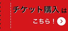 堀江万博_フローティングバナー.png