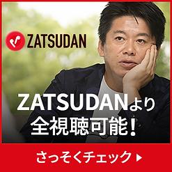 ZATSUDAN_Web_Snack-Horie_300x250px.png