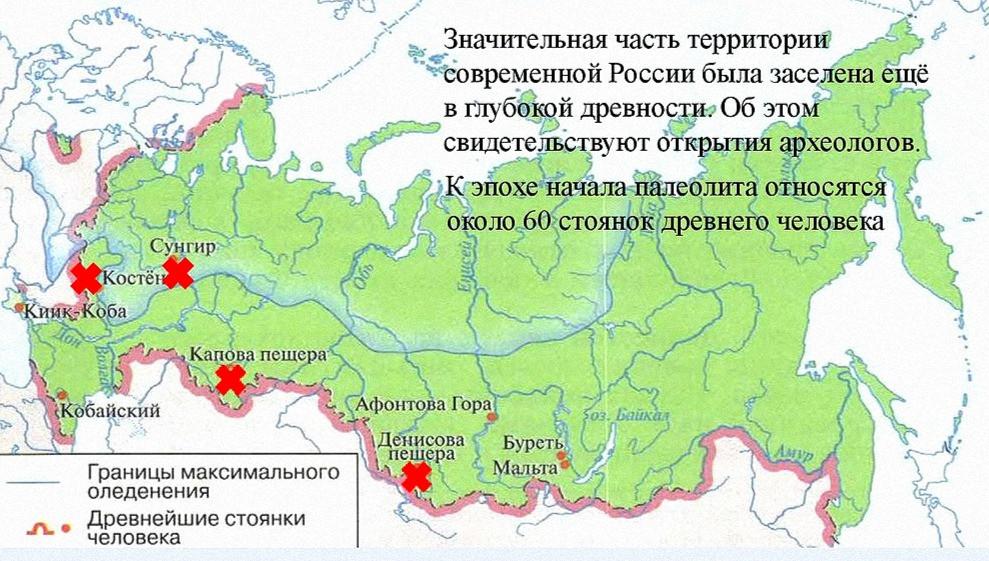 Карта древнейших стоянок человека на территории современной России