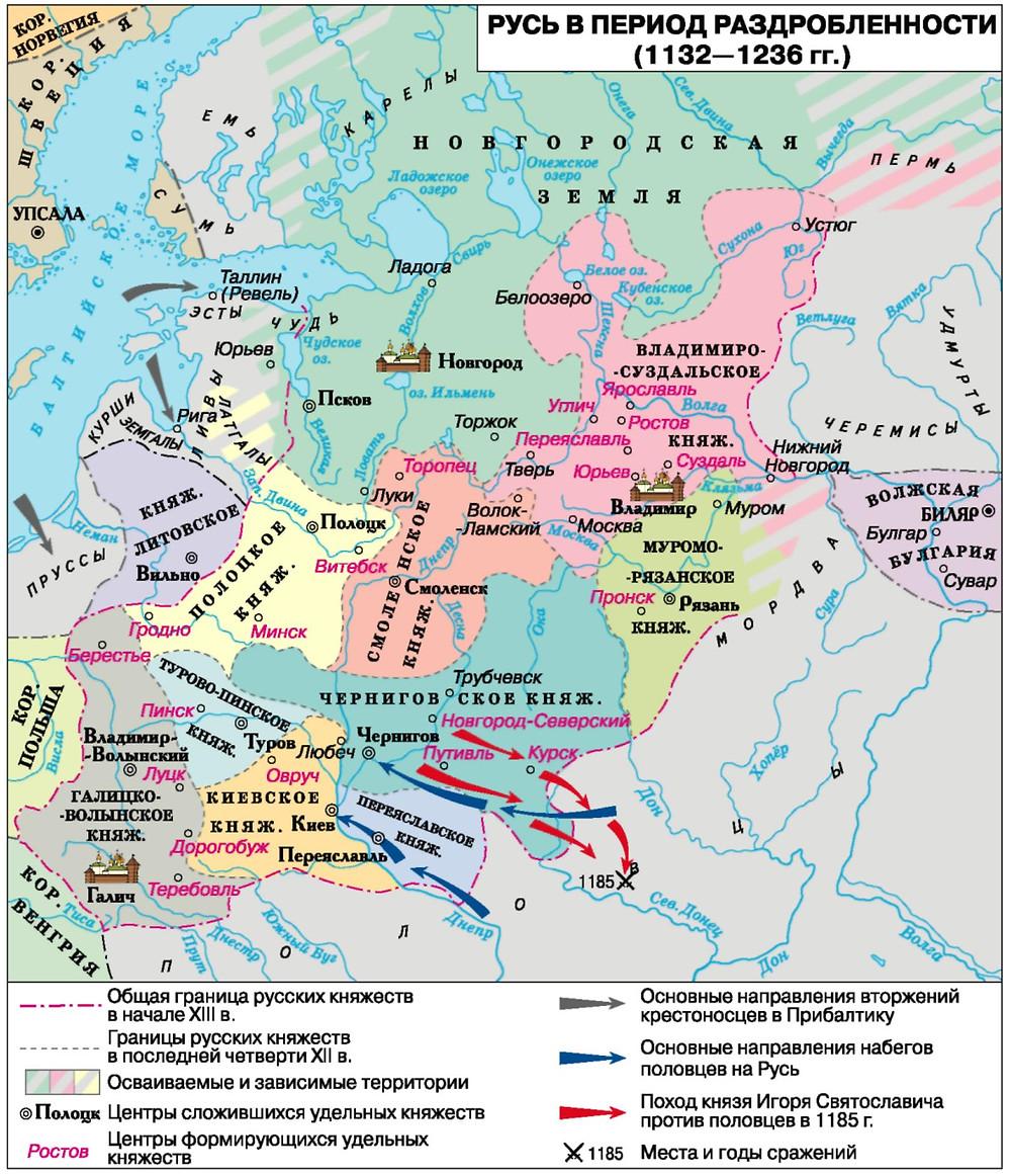 карта русь раздробленность 12 13 века