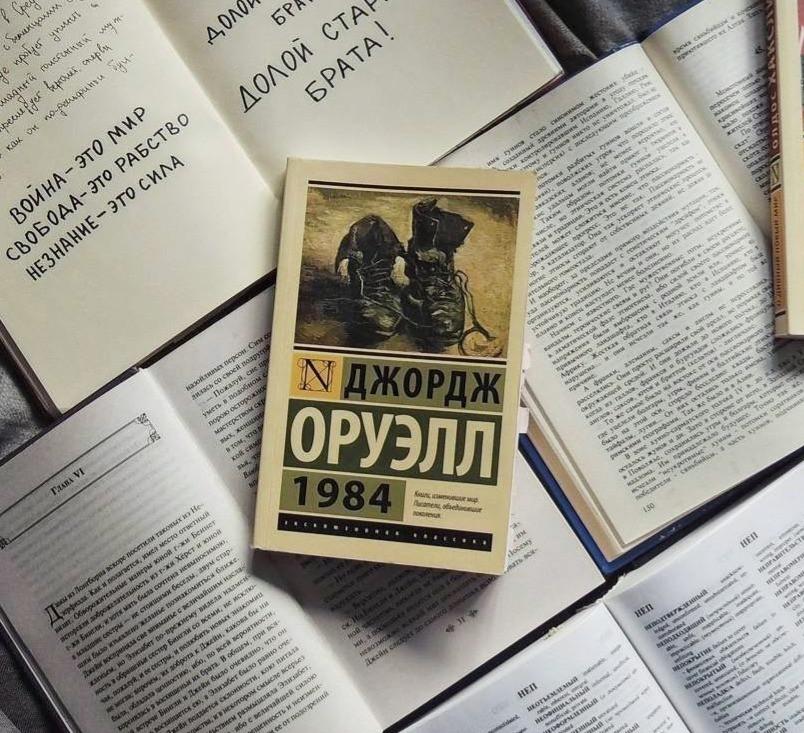 обложка книги 1984 Оруэла