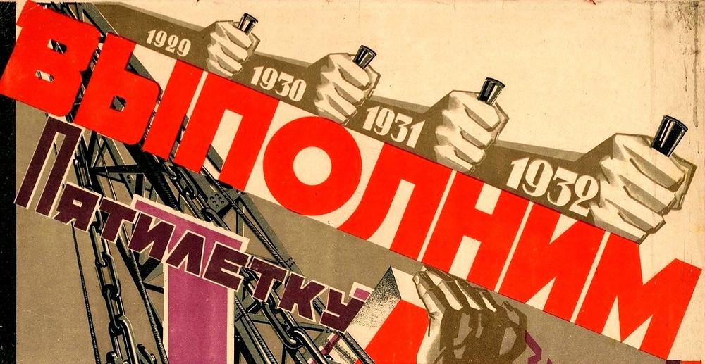 лозунг идеология СССР труд