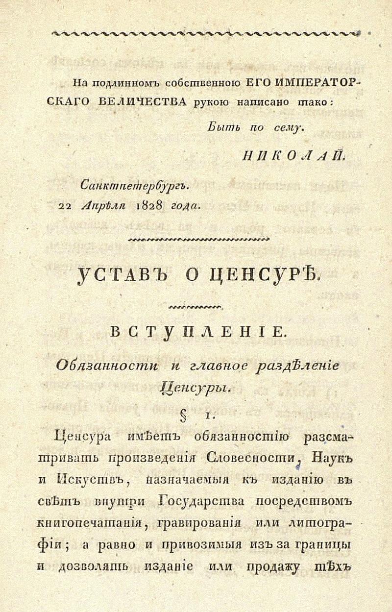 Цензурный (Чугунный) устав Николая 1