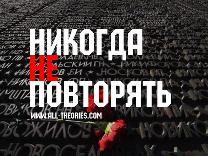 «Никогда не повторять»: 22 июня — День памяти и скорби