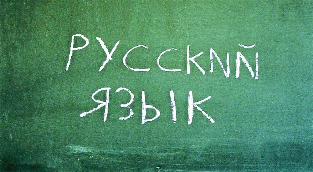 русский язык картинка надпись на доске