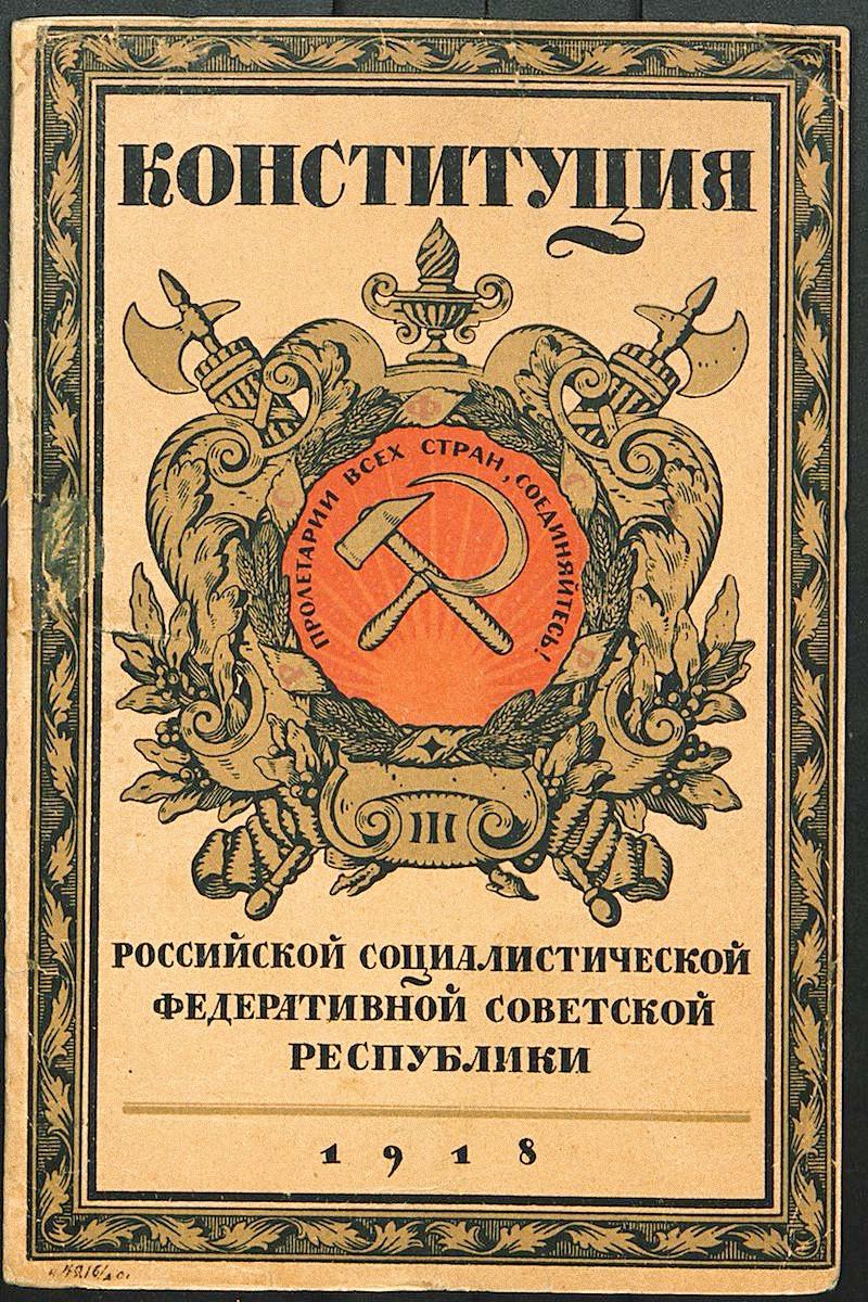 Конституция 1918 года, обложка