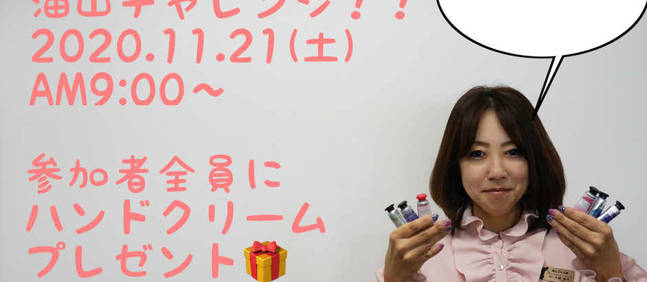 油山チャレンジ!のお知らせ