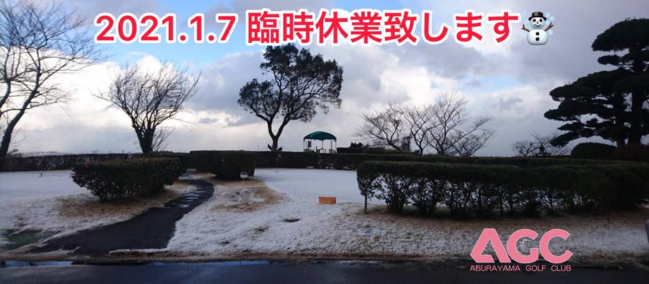 2021年1月7日 大雪の為臨時休業します