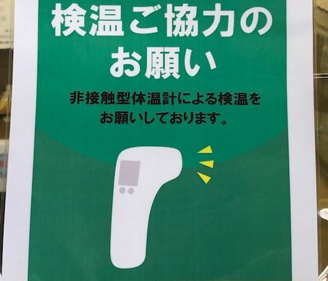 ◆ご来場時、検温のお願い◆