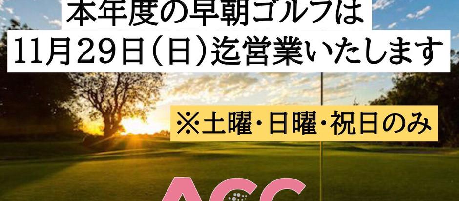 本年度の早朝ゴルフは11月29日日曜日まで営業致します😃
