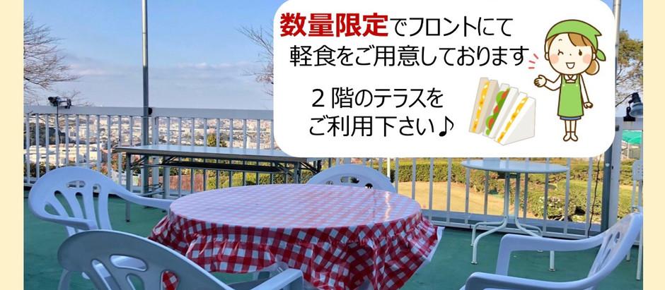 12/10(木)レストラン臨時休業のお知らせ。