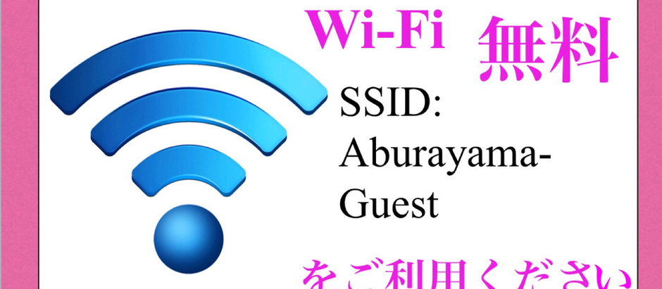 Free Wi-Fi始めました✨