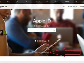 忘記 Apple ID 密碼? 如何找回Appstore戶口密碼?