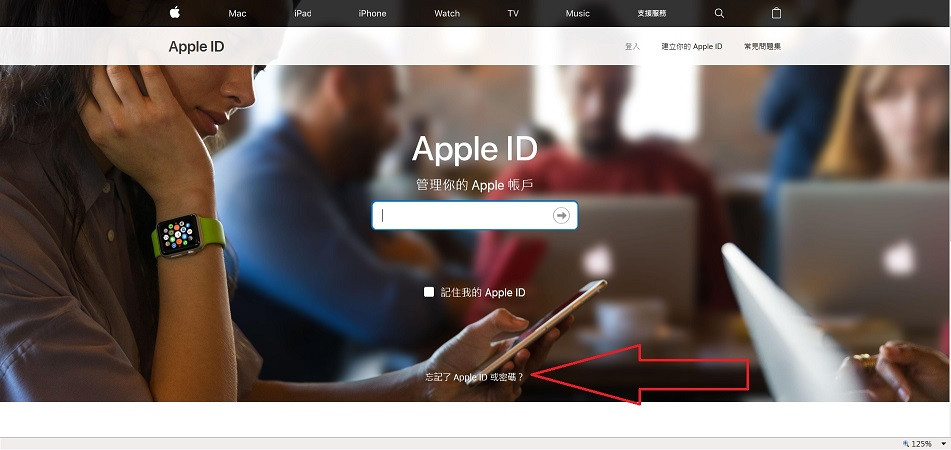 Apple ID 忘記