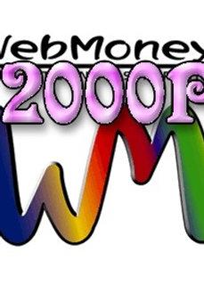 Webmoney 2000P