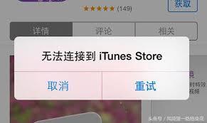 無法連接到iTunes Store的解決方法