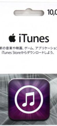 日版 iTunes Gift Card JP 10000x3