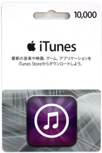 日版 iTunes Gift Card JP 10000 的副本