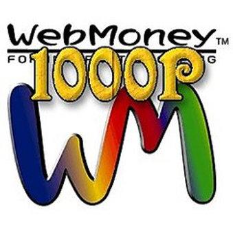 Webmoney 1000P