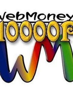 Webmoney 10000P