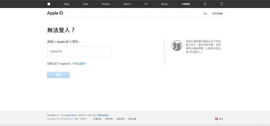 Apple ID 密碼重置