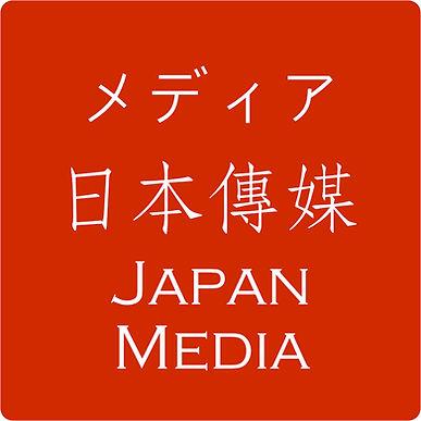 Japan Media.jpg
