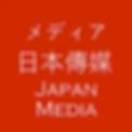 Japan Media 2.png