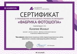 Сертификат по Фотошопу
